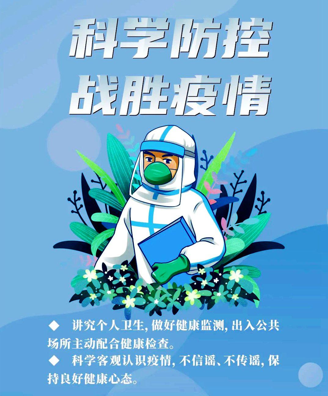涿鹿县关于外地来涿返涿人员进行核酸检测的通告